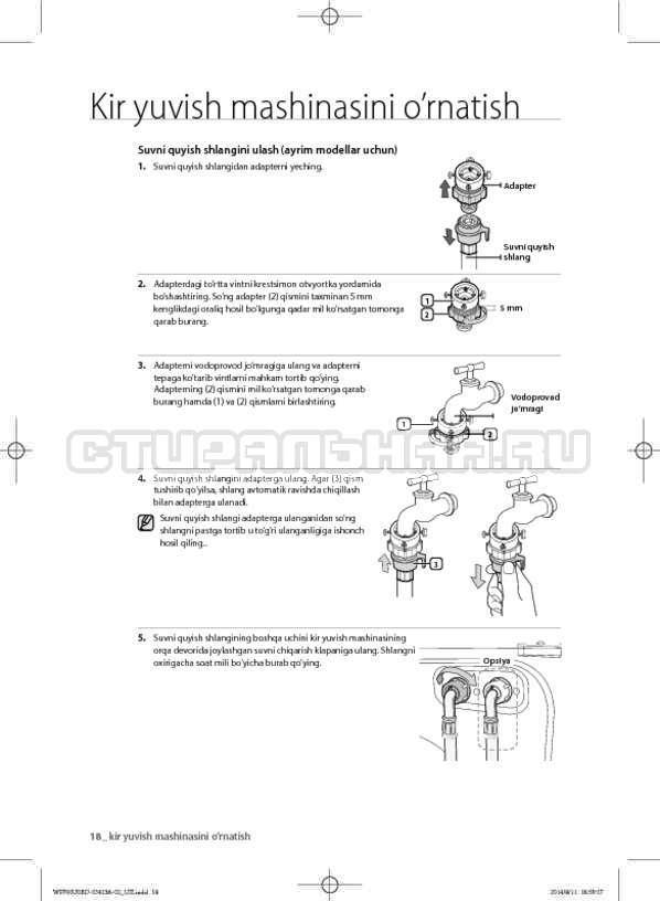 Инструкция Samsung WF602U0BCSD страница №144
