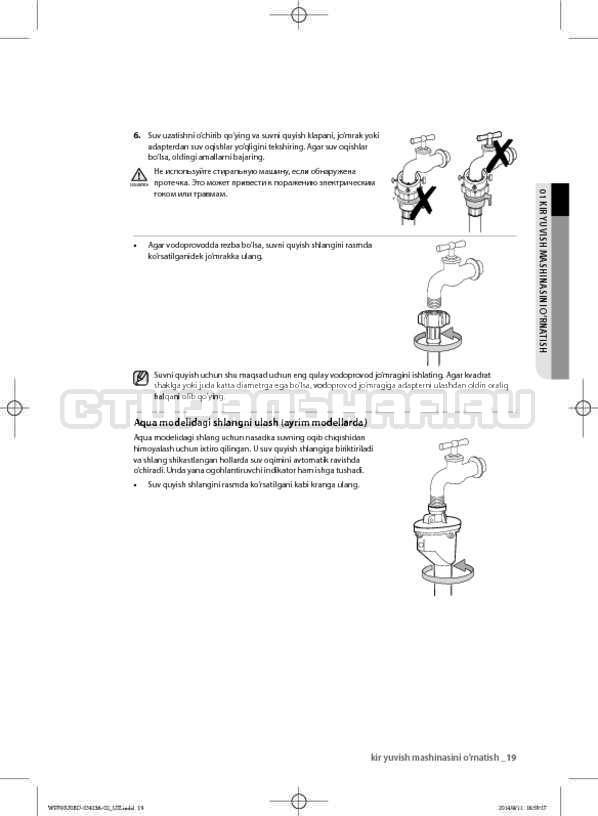 Инструкция Samsung WF602U0BCSD страница №145
