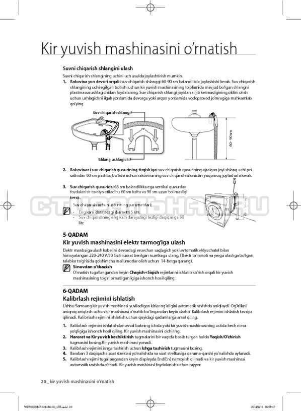 Инструкция Samsung WF602U0BCSD страница №146