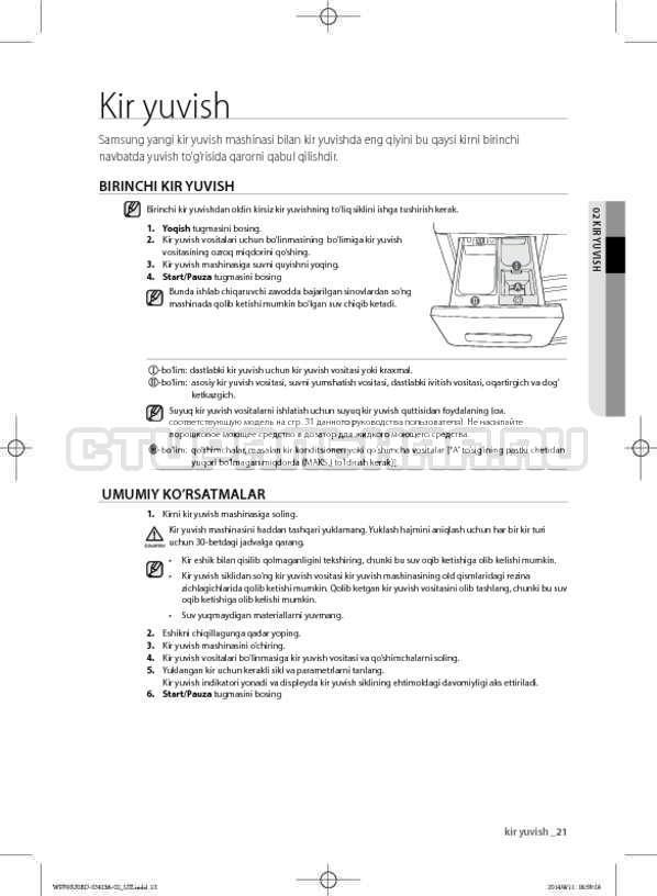 Инструкция Samsung WF602U0BCSD страница №147