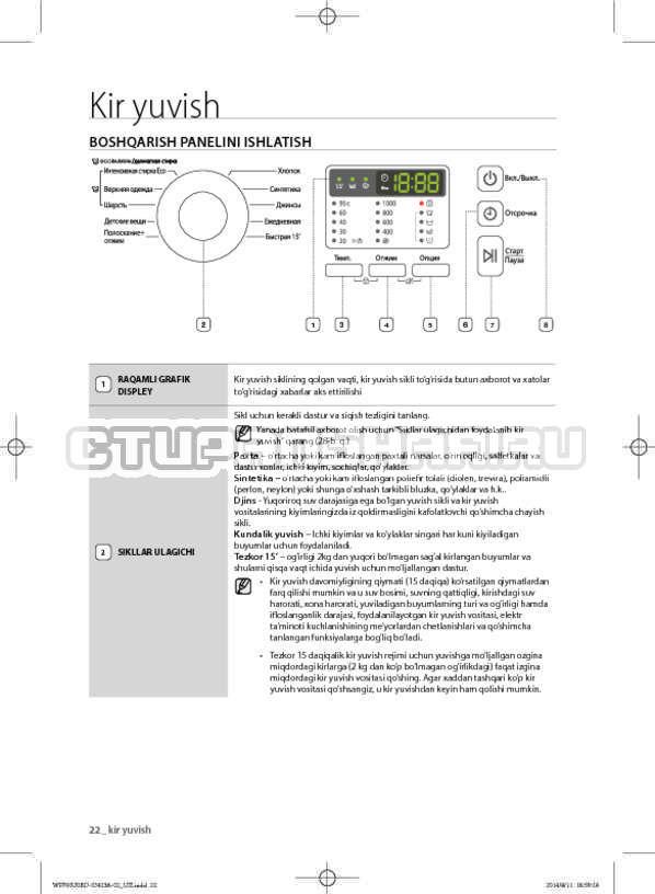 Инструкция Samsung WF602U0BCSD страница №148