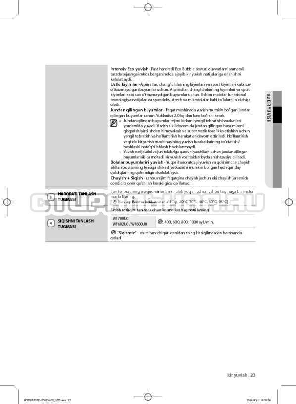 Инструкция Samsung WF602U0BCSD страница №149
