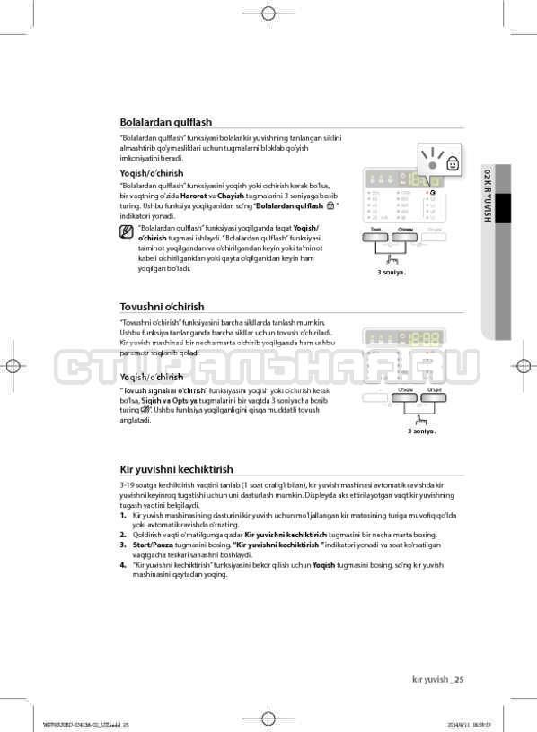 Инструкция Samsung WF602U0BCSD страница №151