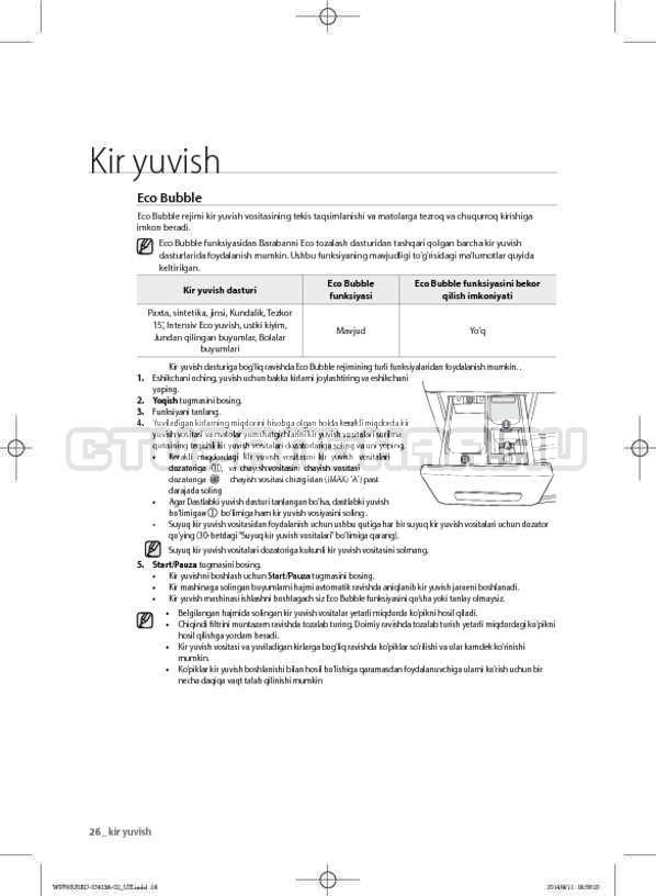 Инструкция Samsung WF602U0BCSD страница №152