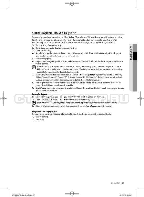 Инструкция Samsung WF602U0BCSD страница №153