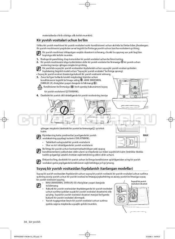 Инструкция Samsung WF602U0BCSD страница №156
