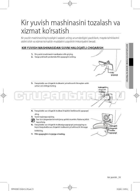 Инструкция Samsung WF602U0BCSD страница №157