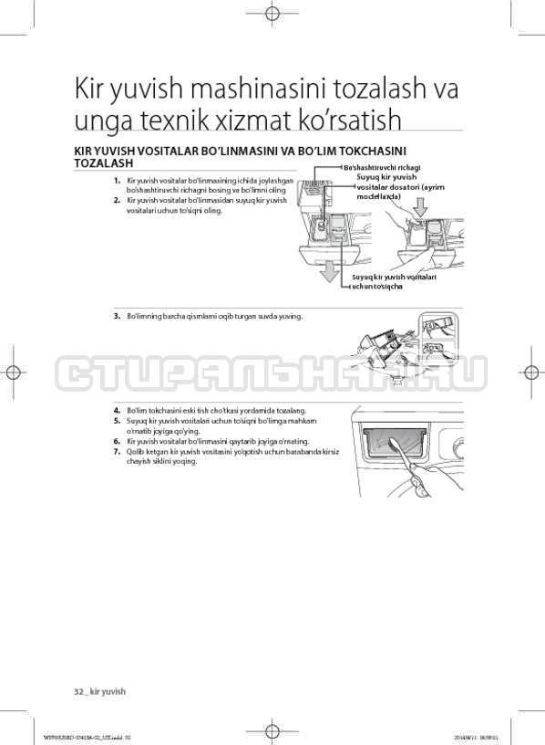 Инструкция Samsung WF602U0BCSD страница №158