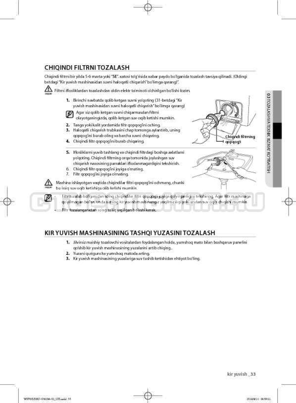 Инструкция Samsung WF602U0BCSD страница №159