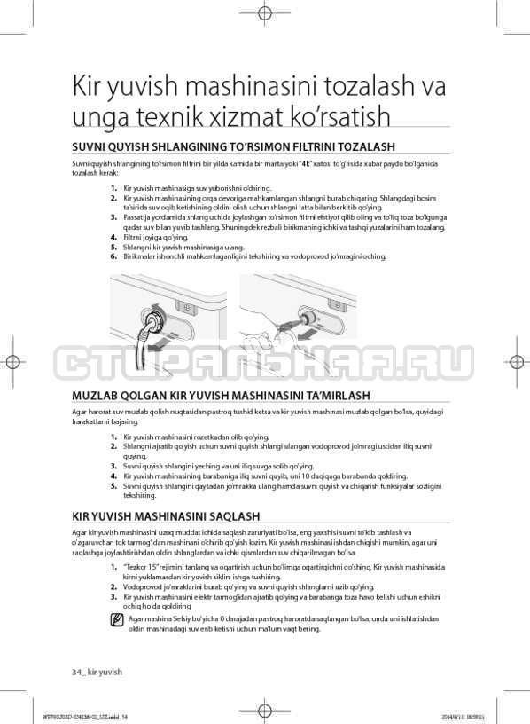 Инструкция Samsung WF602U0BCSD страница №160