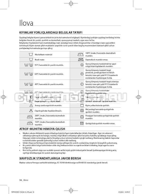 Инструкция Samsung WF602U0BCSD страница №164