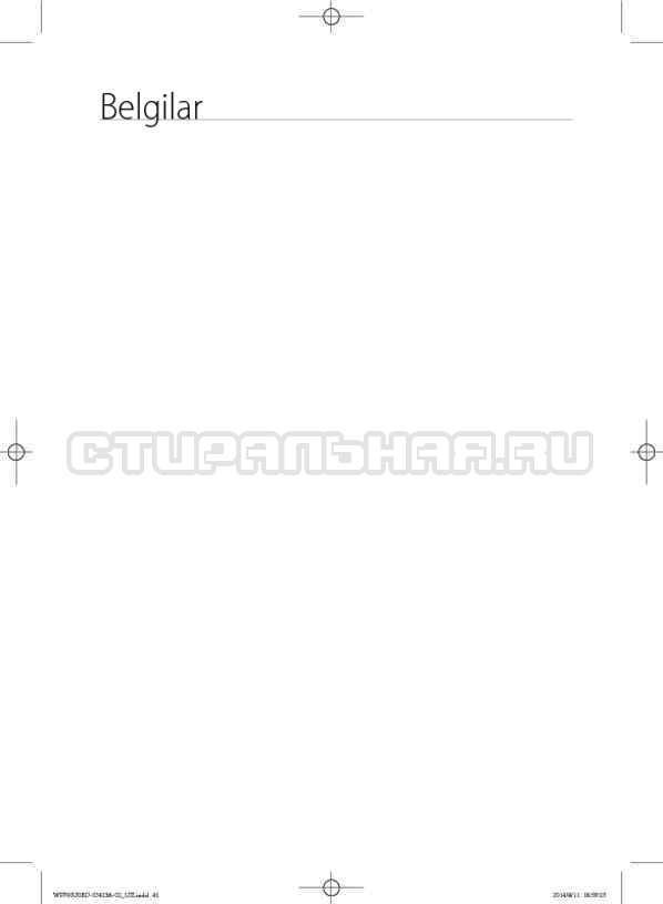 Инструкция Samsung WF602U0BCSD страница №167