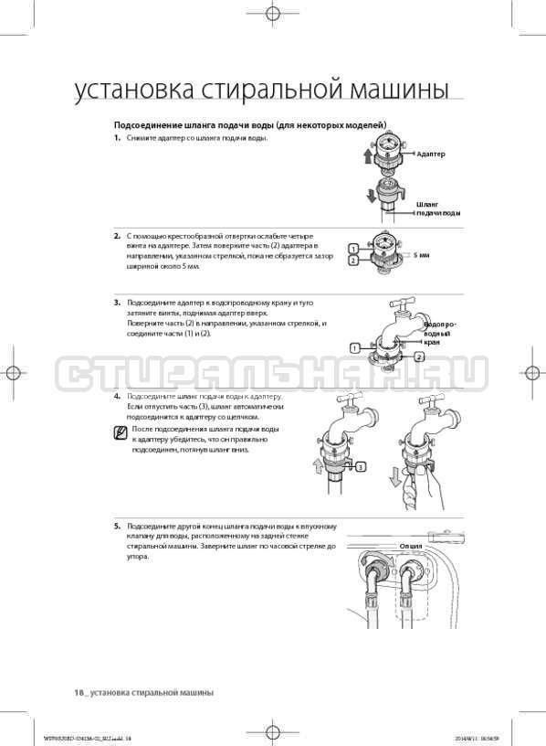 Инструкция Samsung WF602U0BCSD страница №18