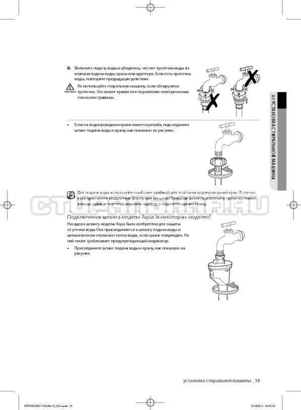 Инструкция Samsung WF602U0BCSD страница №19