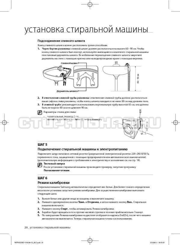 Инструкция Samsung WF602U0BCSD страница №20