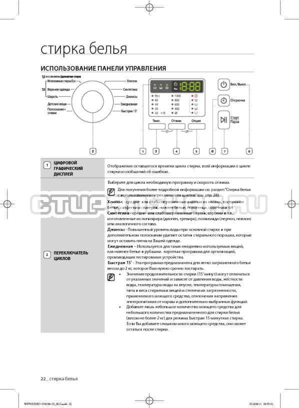 Инструкция Samsung WF602U0BCSD страница №22