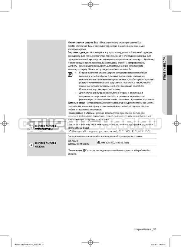 Инструкция Samsung WF602U0BCSD страница №23