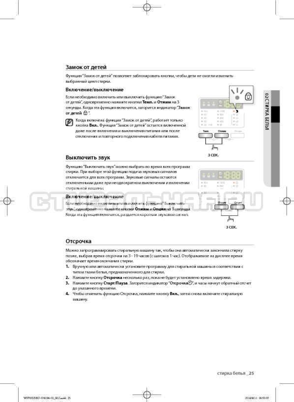 Инструкция Samsung WF602U0BCSD страница №25