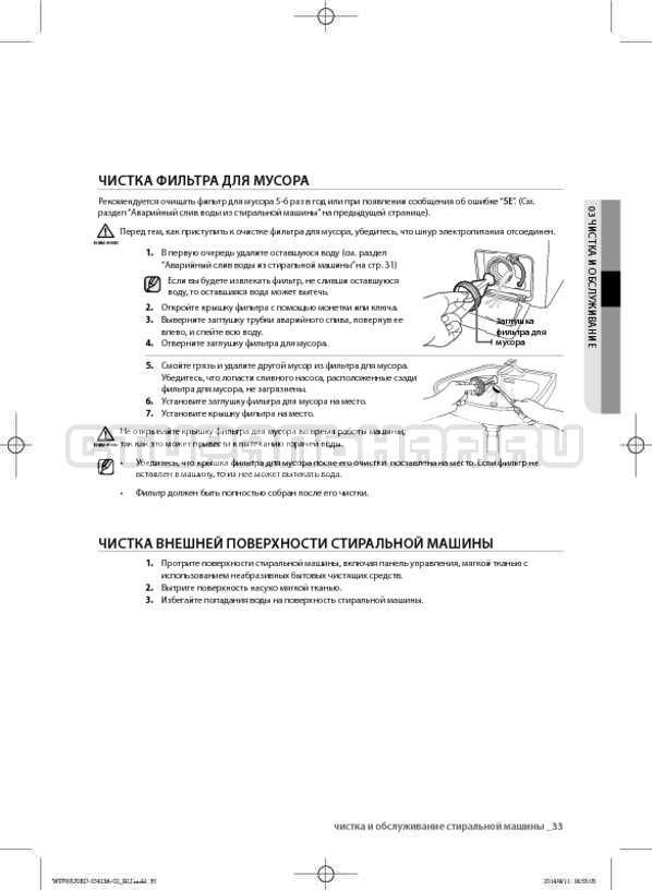Инструкция Samsung WF602U0BCSD страница №33