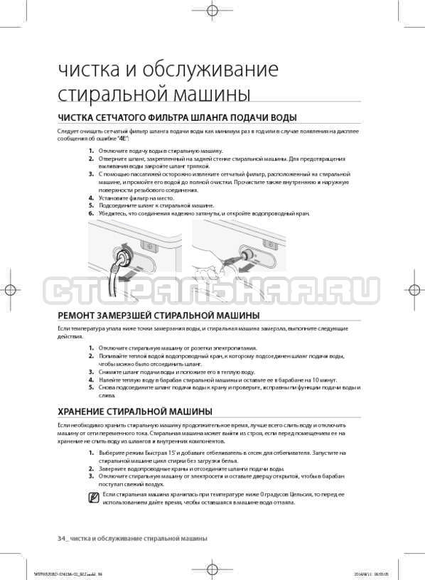 Инструкция Samsung WF602U0BCSD страница №34