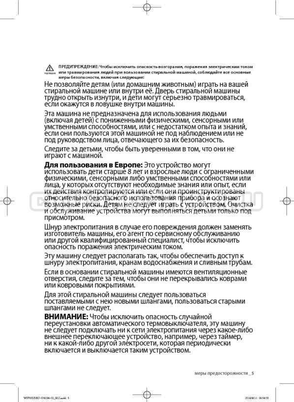 Инструкция Samsung WF602U0BCSD страница №5