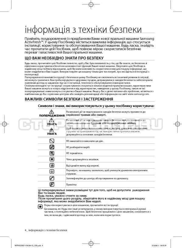 Инструкция Samsung WF602U0BCSD страница №46