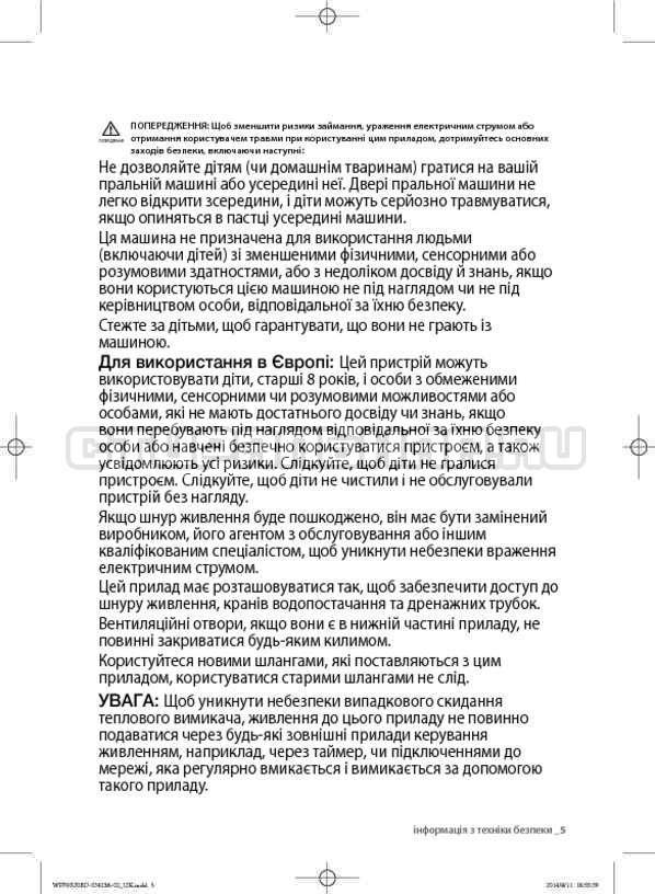Инструкция Samsung WF602U0BCSD страница №47