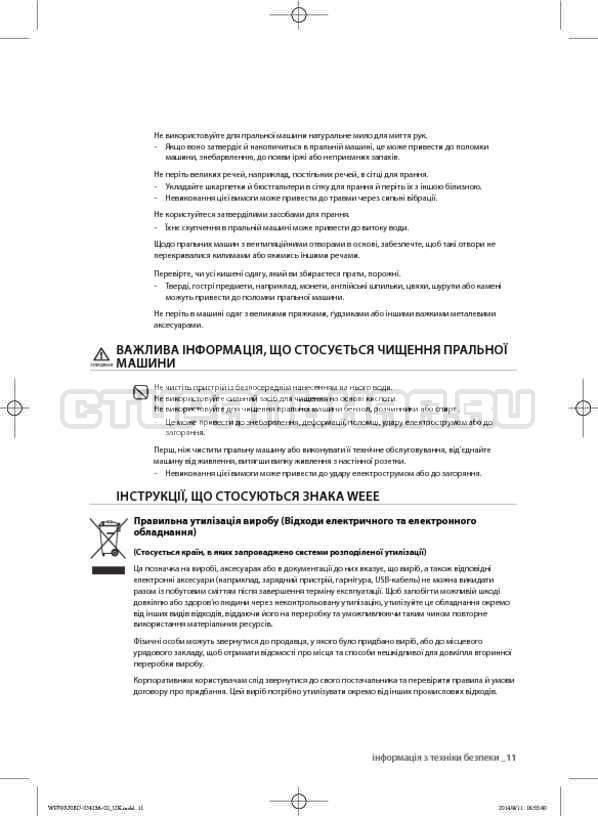 Инструкция Samsung WF602U0BCSD страница №53