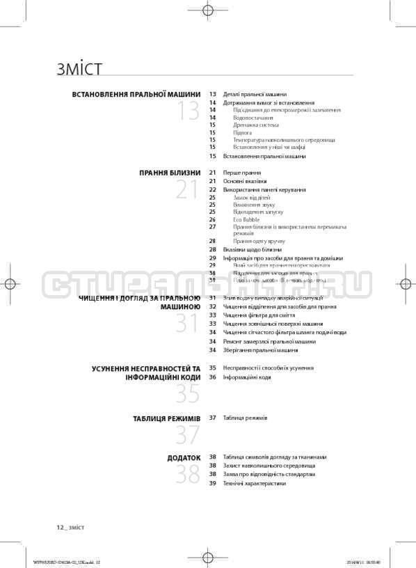 Инструкция Samsung WF602U0BCSD страница №54