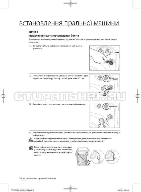 Инструкция Samsung WF602U0BCSD страница №58