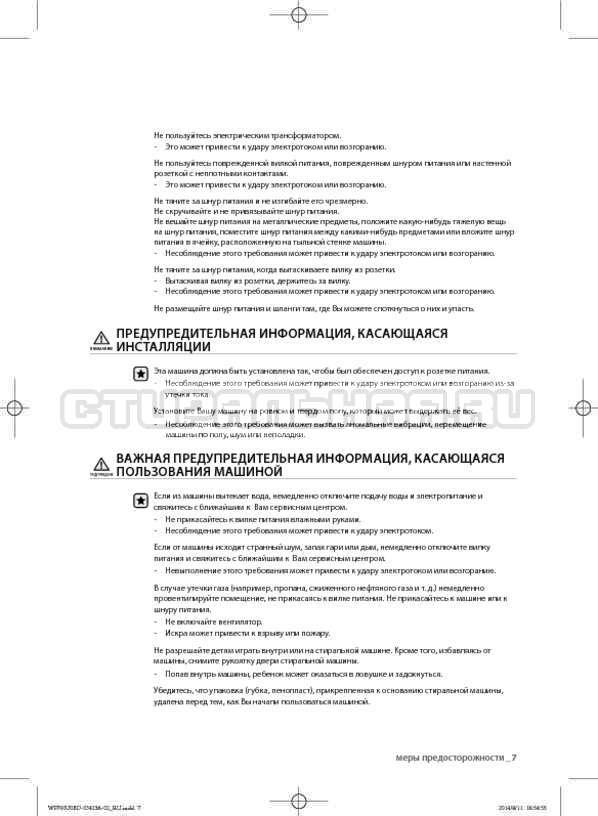 Инструкция Samsung WF602U0BCSD страница №7