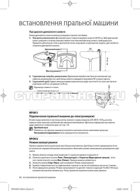 Инструкция Samsung WF602U0BCSD страница №62