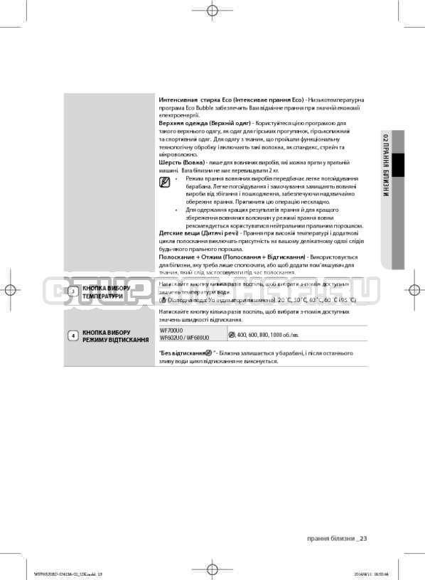 Инструкция Samsung WF602U0BCSD страница №65