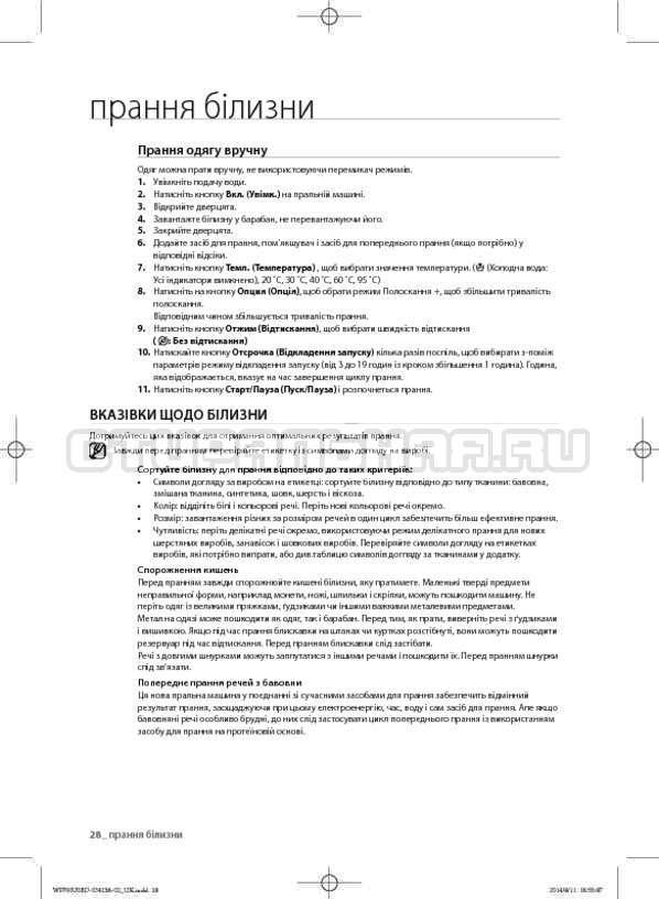 Инструкция Samsung WF602U0BCSD страница №70