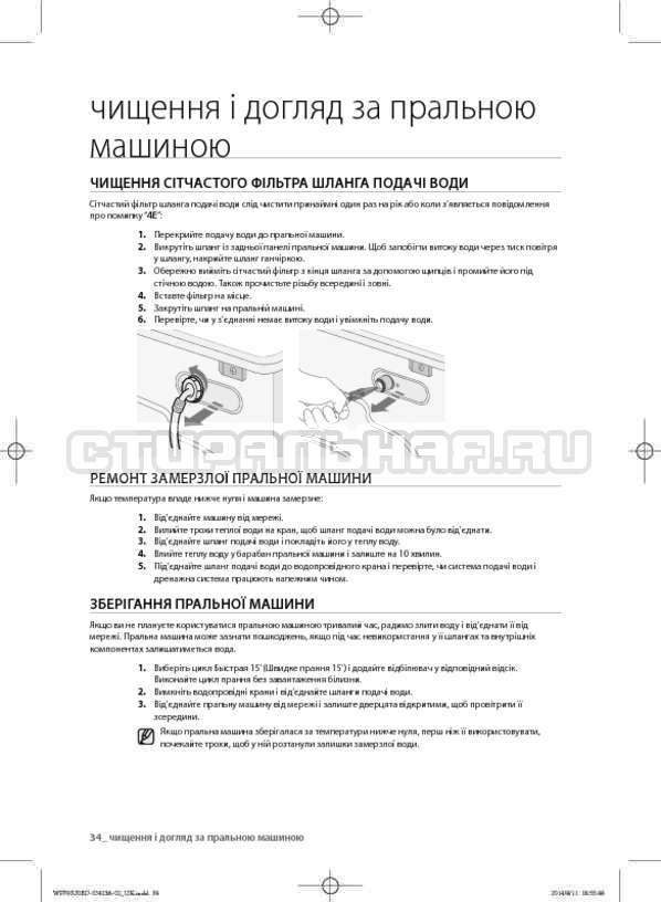 Инструкция Samsung WF602U0BCSD страница №76