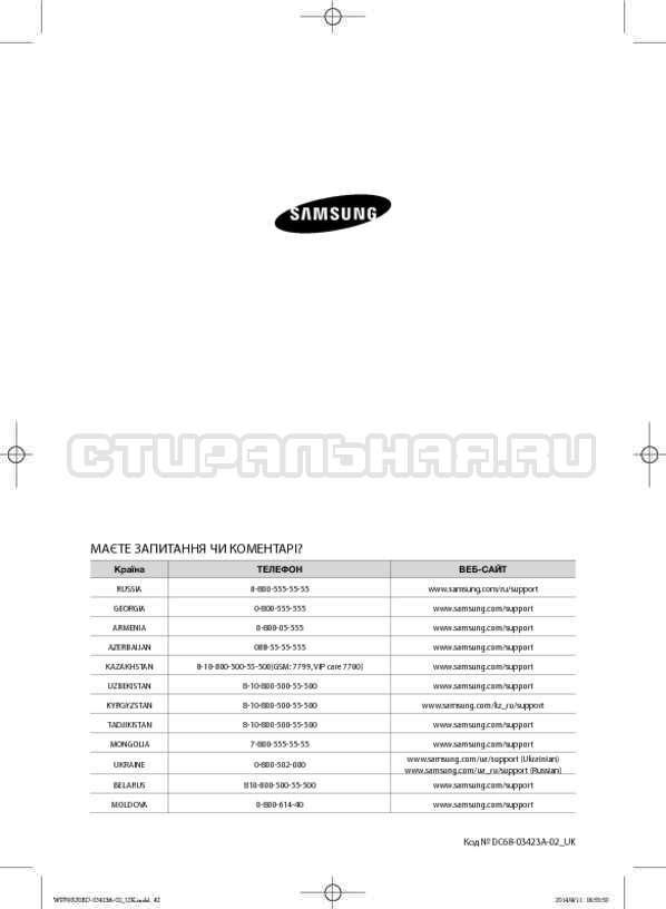 Инструкция Samsung WF602U0BCSD страница №84