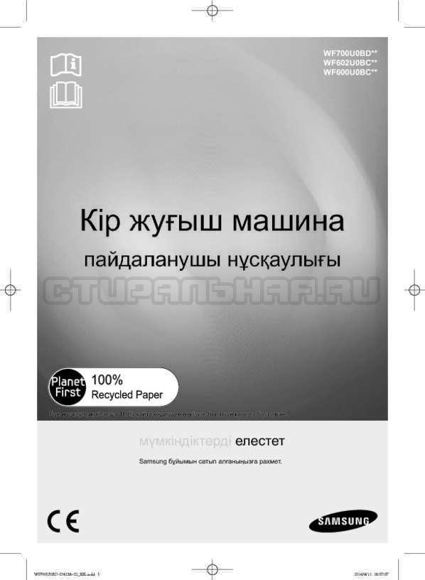 Инструкция Samsung WF602U0BCSD страница №85