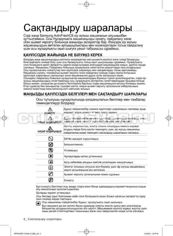 Инструкция Samsung WF602U0BCSD страница №88
