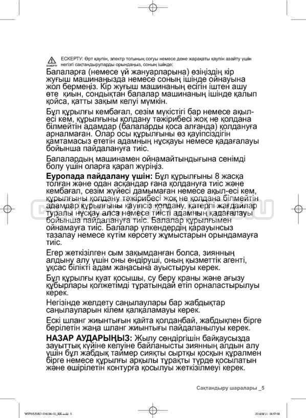 Инструкция Samsung WF602U0BCSD страница №89