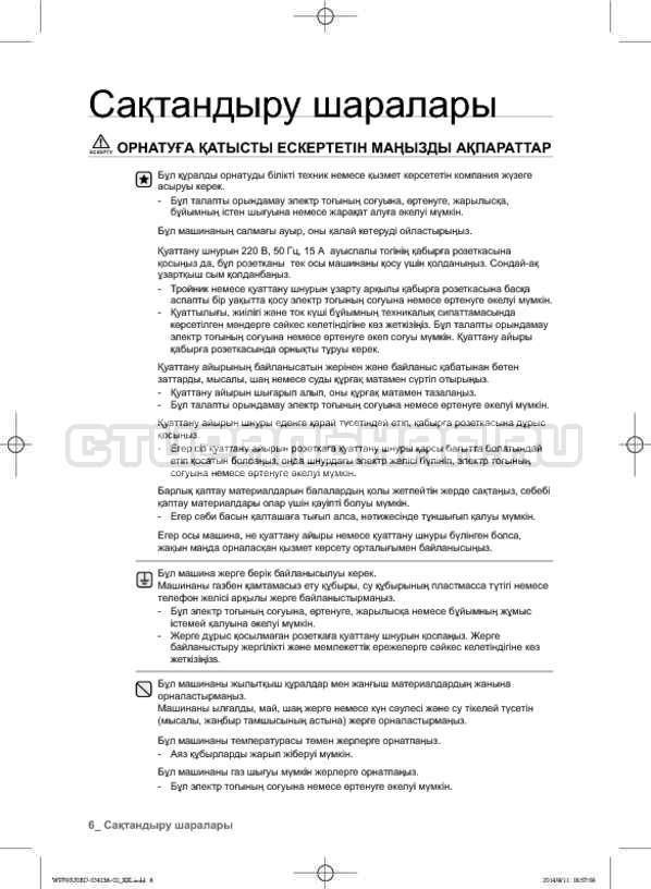 Инструкция Samsung WF602U0BCSD страница №90