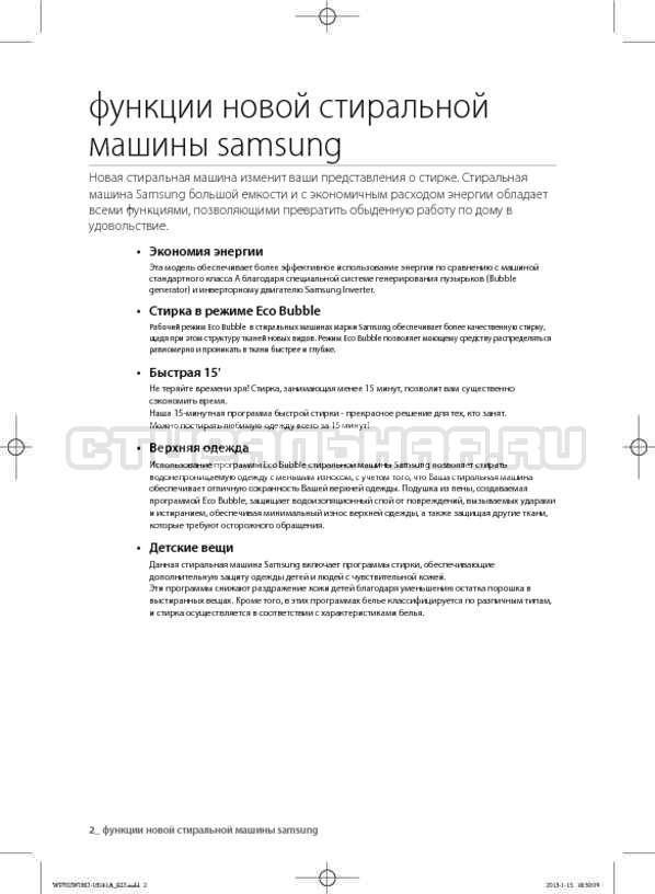 Инструкция Samsung WF602W0BCSD страница №2
