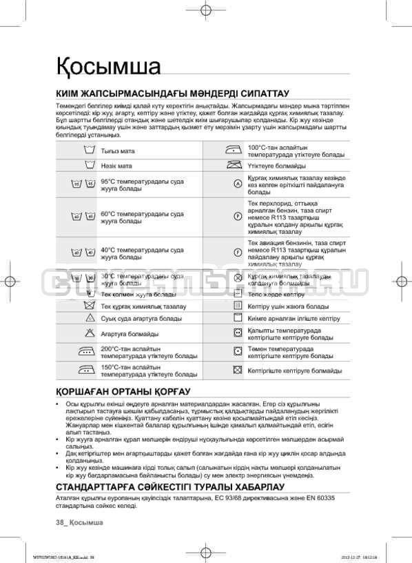 Инструкция Samsung WF602W0BCSD страница №122