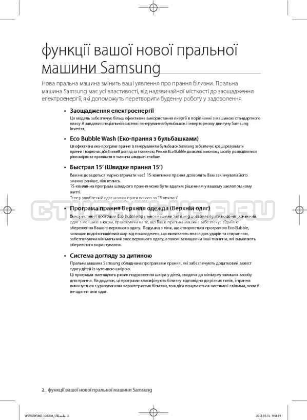 Инструкция Samsung WF602W0BCSD страница №44
