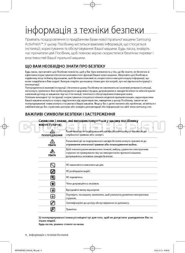 Инструкция Samsung WF602W0BCSD страница №46