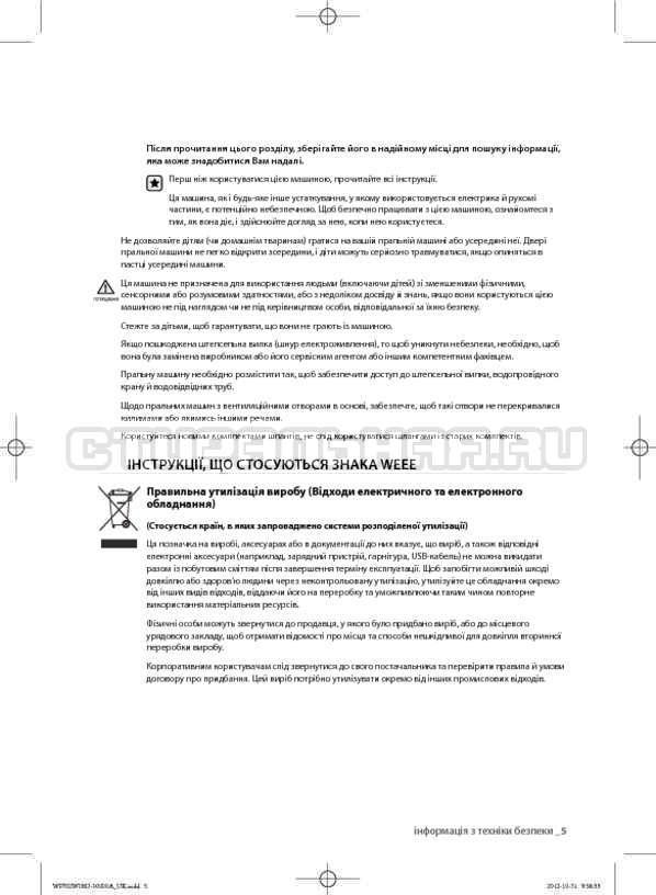 Инструкция Samsung WF602W0BCSD страница №47