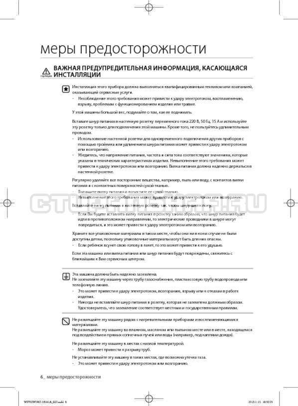 Инструкция Samsung WF602W0BCSD страница №6
