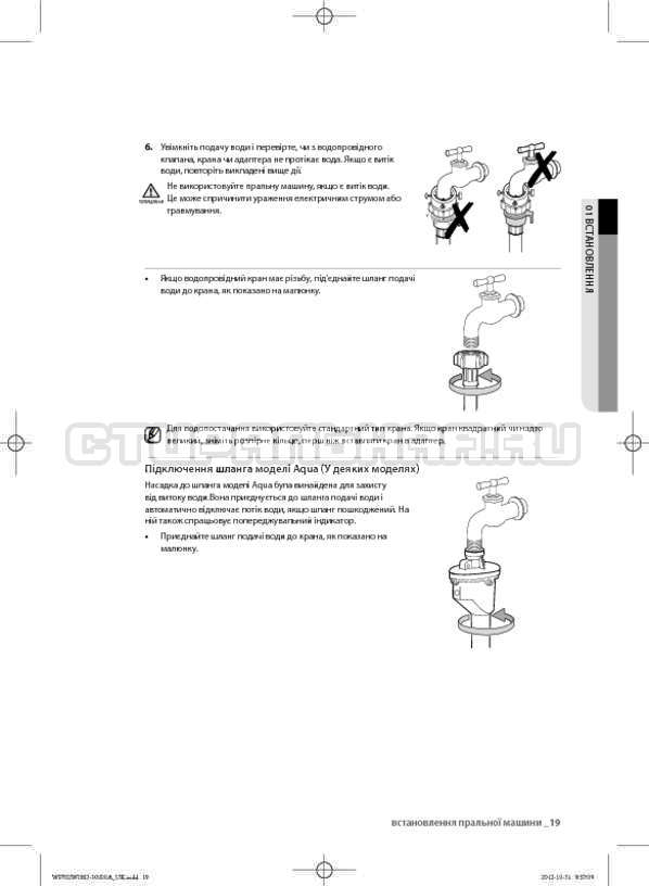 Инструкция Samsung WF602W0BCSD страница №61