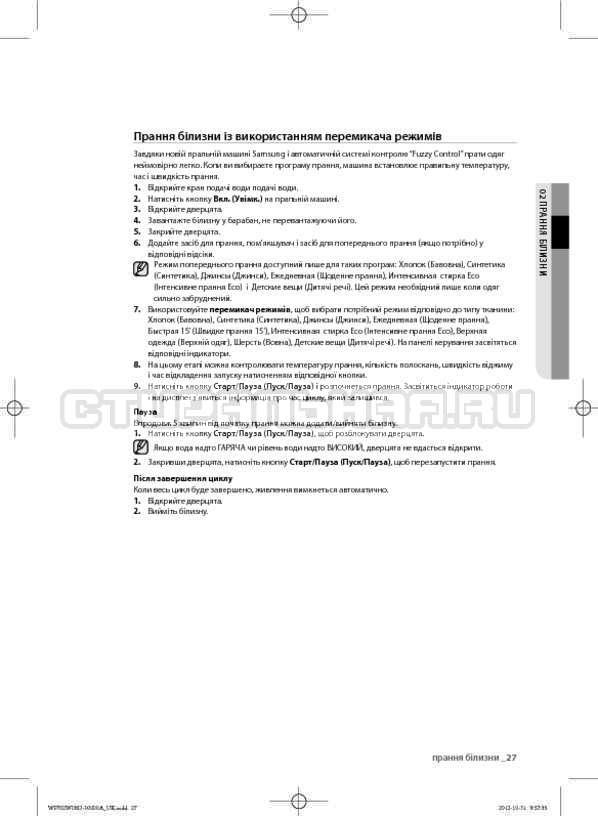 Инструкция Samsung WF602W0BCSD страница №69