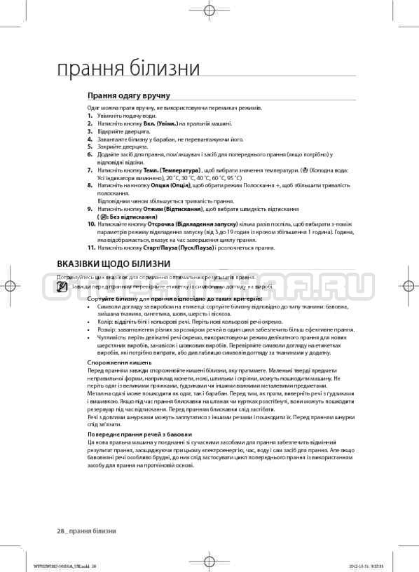 Инструкция Samsung WF602W0BCSD страница №70