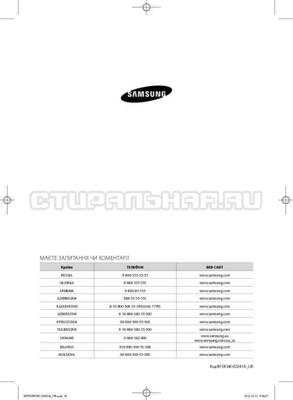 Инструкция Samsung WF602W0BCSD страница №84